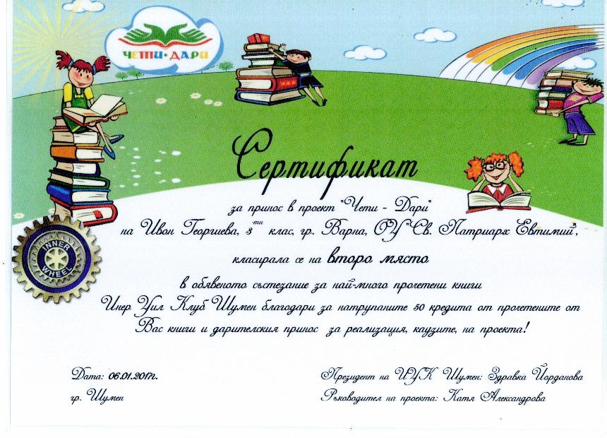 Certificate cheti dari